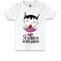 Детская футболка Я злюка и вредина
