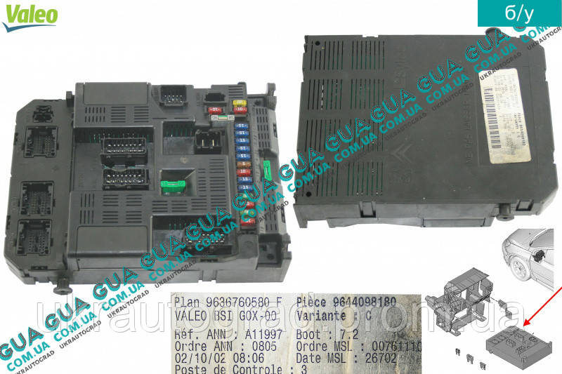 Электронный блок комфорта ( BSI ) 9636760580F Peugeot 307: продажа, цена в  Ивано-Франковске