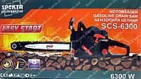 Бензопила SPEKTR SCS-6300