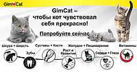 GimCat-витамины для кошек .Германия