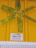 Вентилятор СМД-14-24 (Нива, ДТ-75), кат. № 22-13с10 трактора, грузовой машины, тягача, эскаватора, спецтехники