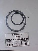К-т уплотнительных колец секции ТНВД СМД-60, СМД-31, Д-21(черная резина), каталожный № В-9015  трактора, грузовой машины, тягача, эскаватора,