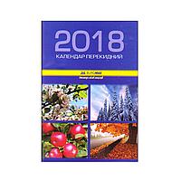 Перекидной календарь ВМ-2104, 2018г.