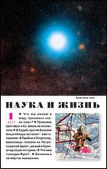 Журнал Наука и Жизнь №01/2017