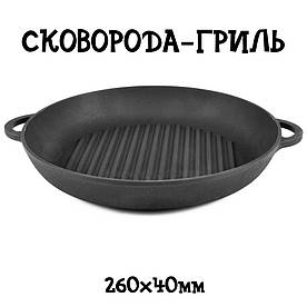 Сковорода гриль 260х40 (чугунная, Ситон)