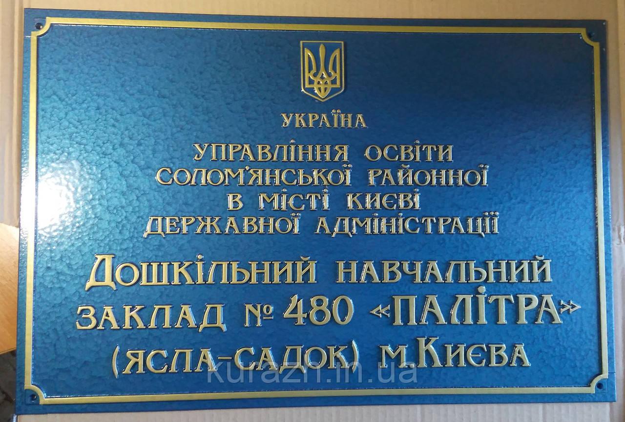Фасадна вивіска з об'ємними літерами 50х70 см