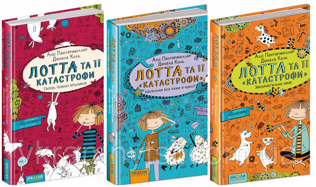 Лотта та її катастрофи. Комплект з трьох книжок