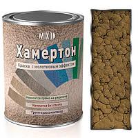 Эмаль молотковая Mixon Хамертон-402. 2,5 л