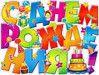 С днем рождения и поздравляю(ем)