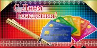 Открытка ЭТЮД (конверт для денег)
