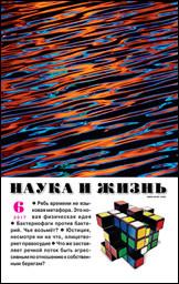 Журнал Наука и Жизнь №06/2017