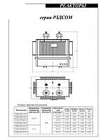 РТОС-1-10-1600-0,25 У3 Реактор сухой токоограничивающий