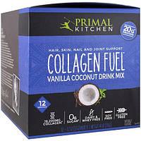 Primal Kitchen, Питьевая смесь для здоровых волос, кожи, ногтей и суставов, коллагеновое топливо, ванильный кокос, 12 пакетов, 1,2 унц. (33 г) каждый