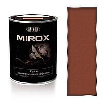 Термостойкая краска с металлическим эффектом Mirox-8004. 0,75 л