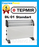 Конвектор Термия DL01 Standart  2 кВт