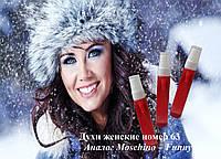 ЛЮКС Копии. Стойкость до 12 ч!!! Франция.Духи женские номер 63 – аналог Moschino – Funny  - 23мл