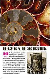 Журнал Наука и Жизнь №10/2017