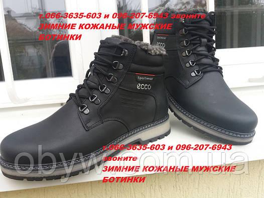 Зимняя мужская кожаная обувь   продажа, цена в Днепре. ботинки ... f0e444cad12