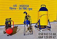 Оборудование для производства пеноблоков пенобетона и полистиролбетона АК-мини