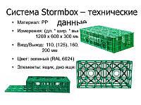 Дренажные блоки Stormbox, фото 1