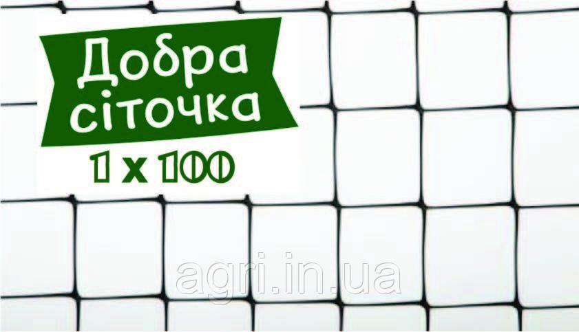 Сетка вольерная Добра сіточка 1х100м