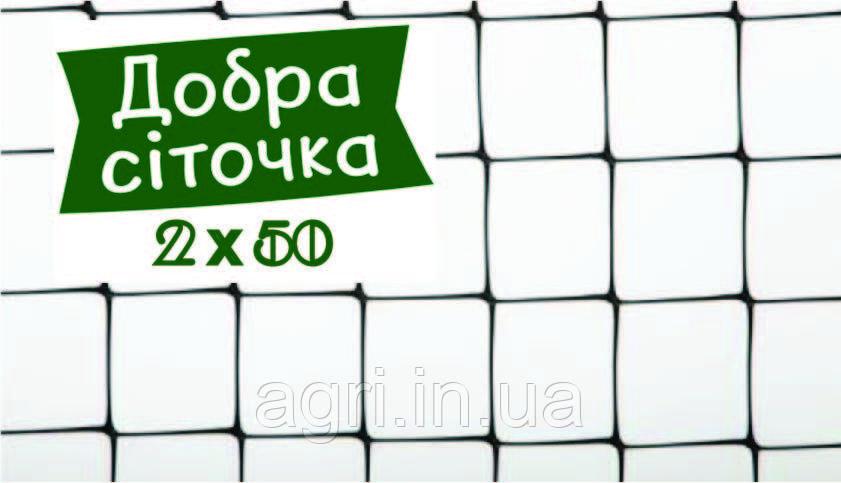 Сетка вольерная Добра сіточка 2х50м