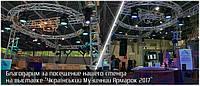 """Благодарим за посещение нашего стенда на выставке """"Український Музичний Ярмарок 2017"""""""