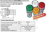ECO AD22-22SMD  желтая  24V АC/DC, фото 2
