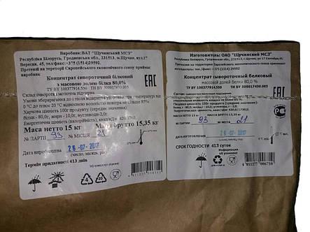 КСБ 80 Щучин мешок 15кг, фото 2