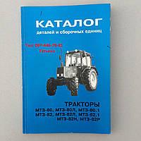 Каталог МТЗ 80-82
