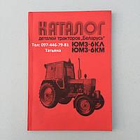 Каталог ЮМЗ-6КЛ, 6 КМ
