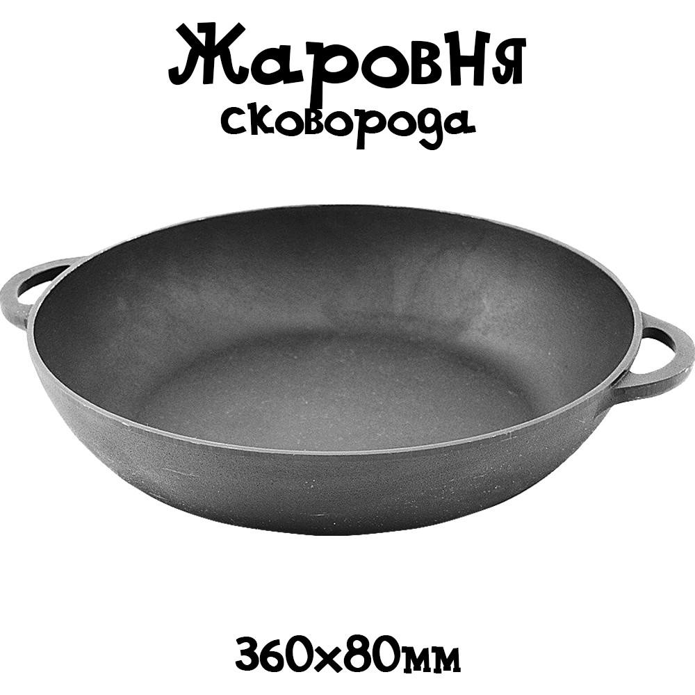Сковорода жаровня 360х80 (чугунная, Ситон)