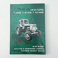Каталог деталей и сборочных единиц трактора Т-40