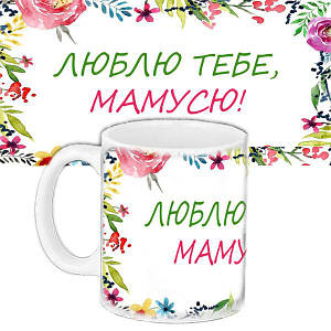Кружка подарок маме с принтом Люблю тебе Мамусю