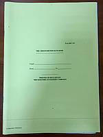 Журнал судовой CHRONOMETER Rate Book