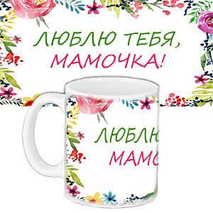 Кружка подарок маме с принтом Люблю тебя Мамочка