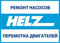 Ремонт насосов завода ХЭЛЗ