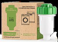 """Антинакипний фільтр  для пральних і посудомийних машин """"СВОД–АС sf100w"""""""
