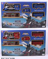 Железная дорога батар. 0641/43 PLAY SMART звук, дым, свет, 2 вида
