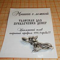 """Талисман для привлечения денег """"мышка с ложкой"""" 25мм"""