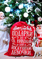 Мешочек для подарков для девочки  ВК