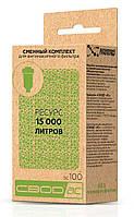 """Змінний комплект для антинакипних фільтрів """"СВОД-АС"""" sc100(100 мл)"""