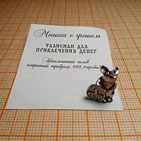 """Талисман для привлечения денег """"мышка с грошем"""" 14мм"""