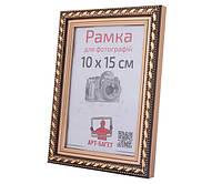 Фоторамка, пластикова, 10 * 15, рамка, для фото, дипломів, сертифікатів, грамот, картин, 2115-39