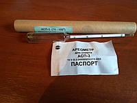 Ареометр для Спирта проффесиональный 70-100 градуса - 18,5 см. АСП-3