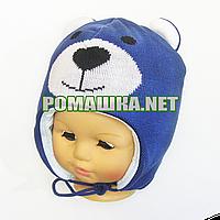 Детская зимняя вязаная термо шапочка р. 46 с завязками 3902 Синий