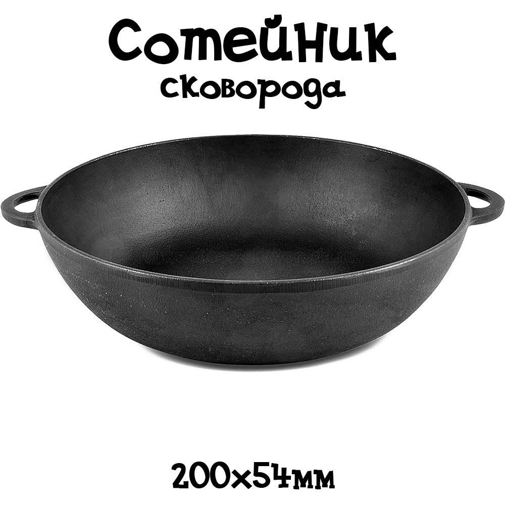 Сковорода сотейник 200х54 (чугунная, Ситон)