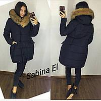 Женская зимняя теплая курточка наполнитель двойной силикон капюшон с опушкой из натурального песца р.42-52