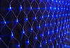 Гирлянда светодиодная сетка 1,5 м на 1,4 м синяя