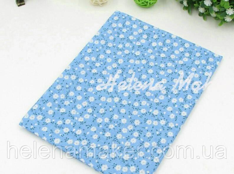 Отрез ситца для рукоделия голубой в белый цветочек